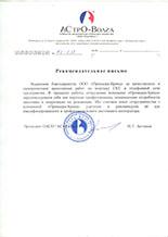 """ОАСО """"Астро-Волга"""""""