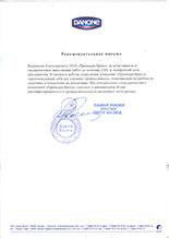 "ЗАО ""Данон Волга"""