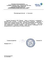 "ООО ""Джонсон Контролз Аутомотив"""