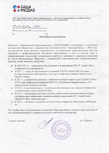 """Оператор кабельного телевидения """"Лада-Медиа"""""""